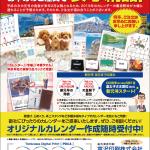 2019年のカレンダーお早目のご注文で安心納得!